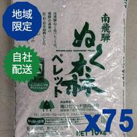 自社配送(地域限定)ぬく森ペレット750kg