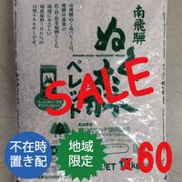 SALE限定&自社配送 ぬく森ペレット600kg