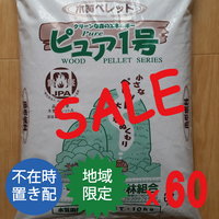 SALE期間限定&自社配送ピュア1号600kg