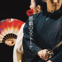 1st Single『悪戯のエストーケ 』