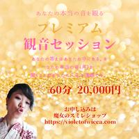 4/29(祝木)【東京・対面】プレミアム観音セッション
