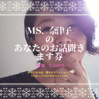 【ザ奈津子の部屋】Ms.奈津子のあなたのお話聞きます券 60分