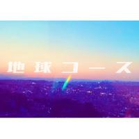 予約 NEW ALBUM 【地球コース】初回限定(6月発送)
