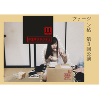 【PDF】第3回公演 上演台本