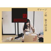 第3回公演 11月21日(土) 19:00開演 チケット