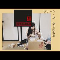 【PDF】第3回公演 台本+副読本セット