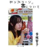 【PDF】『ポップコーンの害について』上演台本+副読本