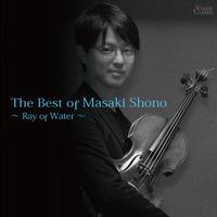 生野正樹 / The Best of Masaki Shono ~Ray of Water~ 初回予約分のみ直筆サイン入り!