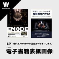 【電子書籍やe-BOOKの表紙画像】をビジュアライター小笠原がデザインします。50,000円(※相談は無料です)