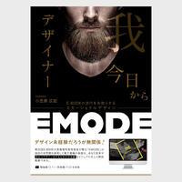 【EMODE】3大特典付き(期間限定で980円 ⇒ 無料ダウンロード可)