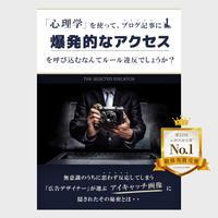 【THE SELECTED EYECATCH】第22回e-BOOK大賞最優秀賞を受賞作品