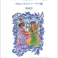 【オンライン版】フラメンコ舞踊伴奏マスター講座 第2弾「セビジャーナス」編