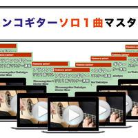 【オンライン版】フラメンコギターソロ1曲マスター講座 Vol.2「アレグリアス」編