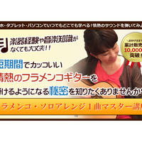 フラメンコ・ソロアレンジ1曲マスター講座第1〜4弾まとめ買い