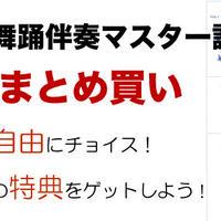 【5巻まとめ買い】フラメンコ舞踊伴奏マスター講座