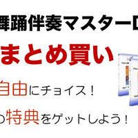 【3巻まとめ買い】フラメンコ舞踊伴奏マスターDVD