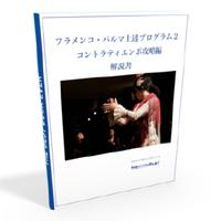 【オンライン版】フラメンコ・パルマ(手拍子)上達プログラムVol.2「コントラティエンポ攻略編」