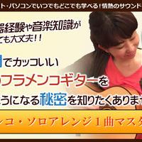 フラメンコ・ソロアレンジ1曲マスター講座第2弾「酒よ/吉幾三」