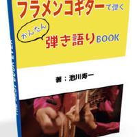 【冊子郵送】フラメンコギターで弾くかんたん弾き語りBOOK(冊子+オンラインデータ版)