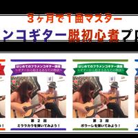 フラメンコギター脱初心者プログラム第2弾「ミララカラ(セビジャーナス)」