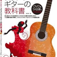 【サイン付き】フラメンコ・ギターの教科書