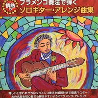 【サイン付き】フラメンコ奏法で弾く 情熱のソロギター・アレンジ曲集