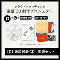 【D】未収録曲CD+楽譜セット《クラウドファンディング》