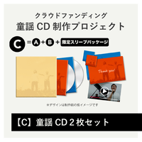 【C】童謡CD2枚セット《クラウドファンディング》