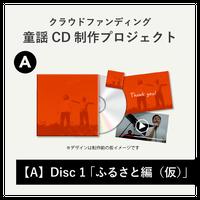 【A】「童謡CD ふるさと編(仮)」《クラウドファンディング》