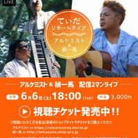 【6/6 視聴チケット】「てぃだリモートライブ アルケミスト&禎一馬」視聴チケット