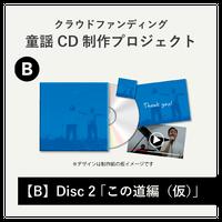 【B】「童謡CD この道編(仮)」《クラウドファンディング》