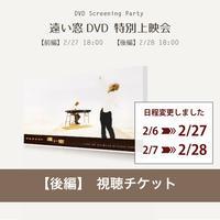 【2/28 視聴チケット】「遠い窓DVD 特別上映会 -後編-」
