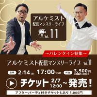 【2/14 視聴チケット】「アルケミスト配信マンスリーライブ 〜Vol.11〜」