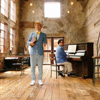 『かつてこどもだったあなたの歌』(2枚組CD)