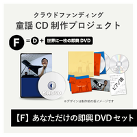【F】あなただけの即興DVDセット《クラウドファンディング》
