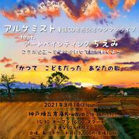 【3/14 視聴チケット】「童謡CD発売記念ライブ feat. アートペインティングちえみ」