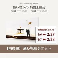 【通し視聴チケット】「遠い窓DVD 特別上映会 -前・後編-」