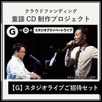 【G】スタジオライブご招待セット《クラウドファンディング》