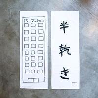 Ken Kagami - アバンギャルドタオル