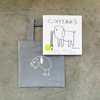 <VOILLD限定セット・サイン本> 加賀美健 絵本「くっつけてみよう」+トートバッグセット