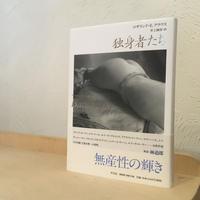 【古書】ロザリンド・E. クラウス『独身者たち』(井上 康彦訳、平凡社、2018年)