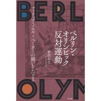 青沼 裕之『ベルリン・オリンピック反対運動   フィリップ・ノエル=ベーカーの闘いをたどる』(青弓社,  2020年)