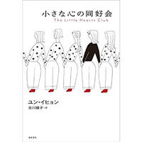 ユン・イヒョン『小さな心の同好会』(古川綾子訳、亜紀書房、2021年)