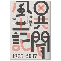 尹雄大『異聞風土記 1975-2017』晶文社, 2020年)