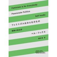 ベル・フックス『フェミニズムはみんなのもの 情熱の政治学』(堀田碧訳、エトセトラブックス, 2020年)
