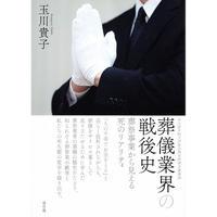 玉川 貴子『葬儀業界の戦後史   葬祭事業から見える死のリアリティ』(青弓社, 2018年)