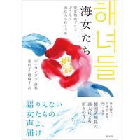 ホ・ヨンソン『海女たち』姜信子+ 趙倫子訳,  新泉社,  2020年