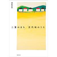 瀬尾夏美 『二重のまち/交代地のうた』(書肆侃侃房、2021年)
