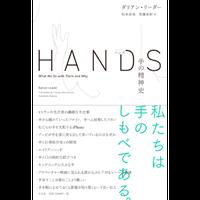 ダリアン・リーダー『HANDS 手の精神史』(松本卓也・牧瀬英幹訳、左右社、2020年))
