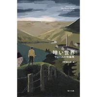 河野 真太郎(編集, 翻訳)『暗い世界 ウェールズ短編集』堀之内出版 , 2020年